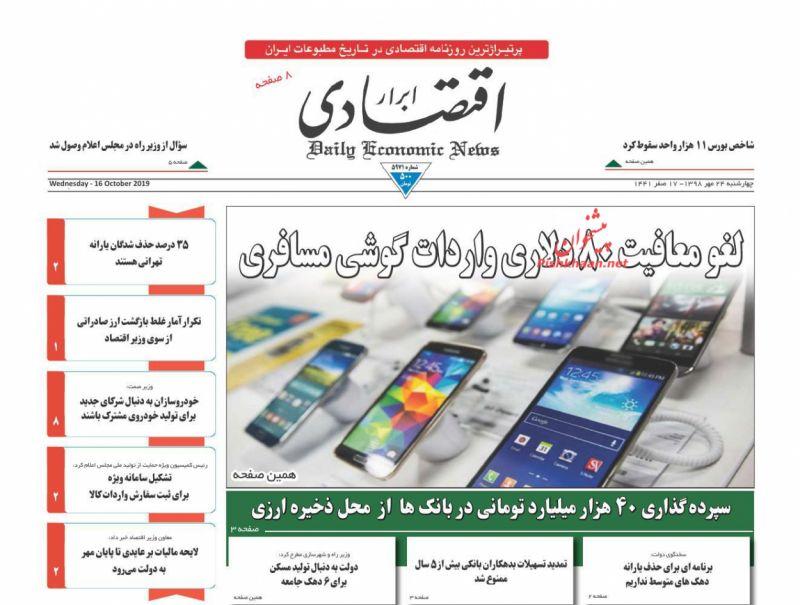 عناوین اخبار روزنامه ابرار اقتصادی در روز چهارشنبه ۲۴ مهر