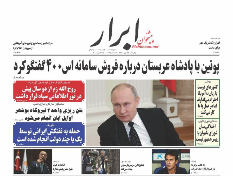عناوین اخبار روزنامه ابرار در روز چهارشنبه ۲۴ مهر