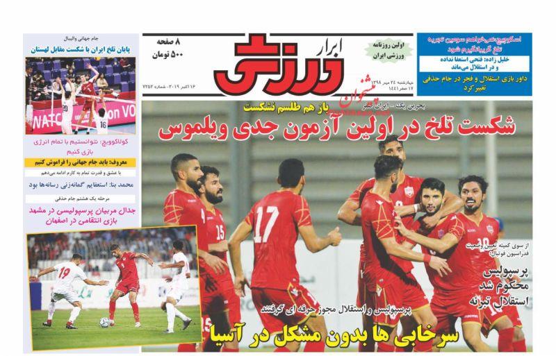 عناوین اخبار روزنامه ابرار ورزشى در روز چهارشنبه ۲۴ مهر