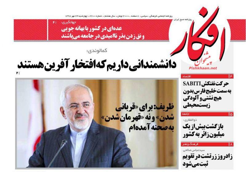 عناوین اخبار روزنامه افکار در روز چهارشنبه ۲۴ مهر