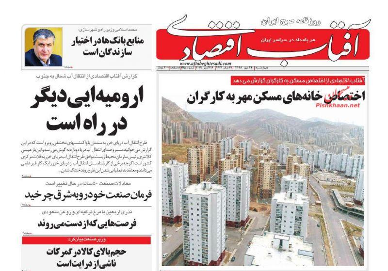 عناوین اخبار روزنامه آفتاب اقتصادی در روز چهارشنبه ۲۴ مهر