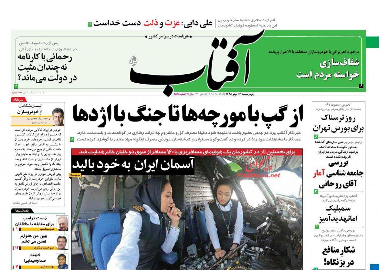 عناوین اخبار روزنامه آفتاب یزد در روز چهارشنبه ۲۴ مهر :