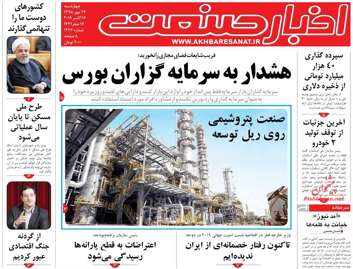 عناوین اخبار روزنامه اخبار صنعت در روز چهارشنبه ۲۴ مهر :