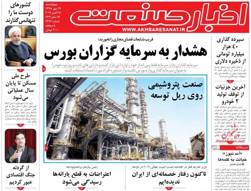 عناوین اخبار روزنامه اخبار صنعت در روز چهارشنبه ۲۴ مهر
