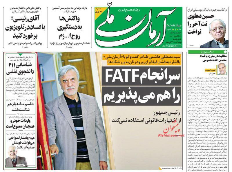 عناوین اخبار روزنامه آرمان ملی در روز چهارشنبه ۲۴ مهر