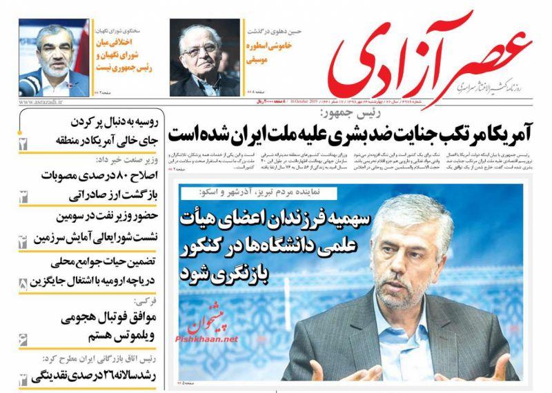 عناوین اخبار روزنامه عصرآزادی در روز چهارشنبه ۲۴ مهر