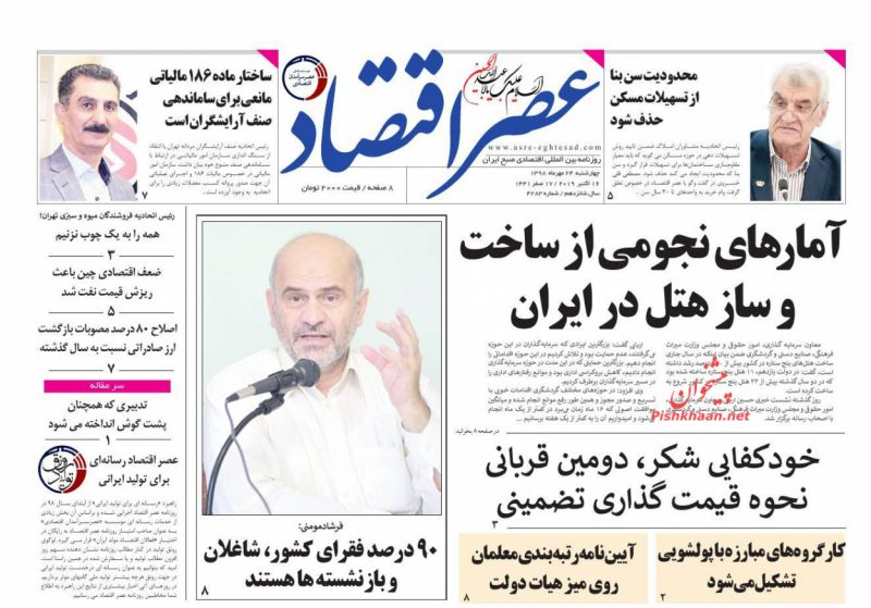 عناوین اخبار روزنامه عصر اقتصاد در روز چهارشنبه ۲۴ مهر