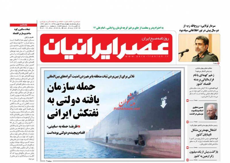 عناوین اخبار روزنامه عصر ایرانیان در روز چهارشنبه ۲۴ مهر