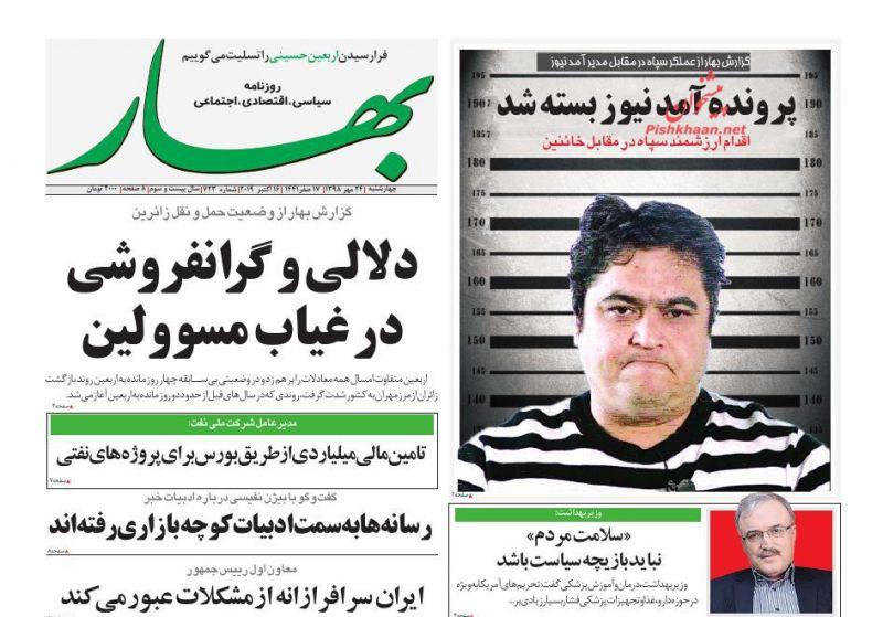 عناوین اخبار روزنامه بهار در روز چهارشنبه ۲۴ مهر