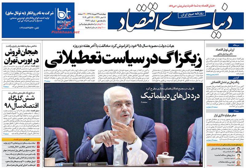 عناوین اخبار روزنامه دنیای اقتصاد در روز چهارشنبه ۲۴ مهر