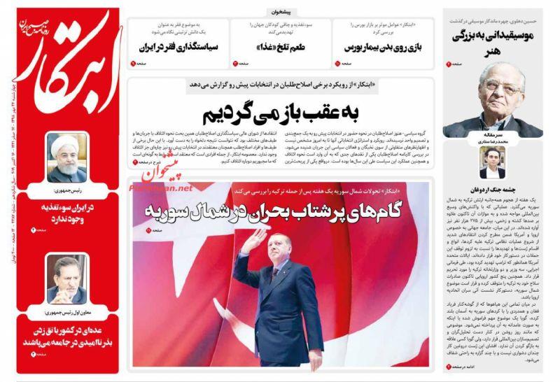 عناوین اخبار روزنامه ابتکار در روز چهارشنبه ۲۴ مهر :