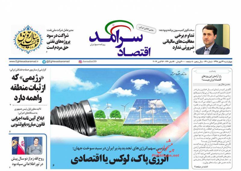 عناوین اخبار روزنامه اقتصاد سرآمد در روز چهارشنبه ۲۴ مهر