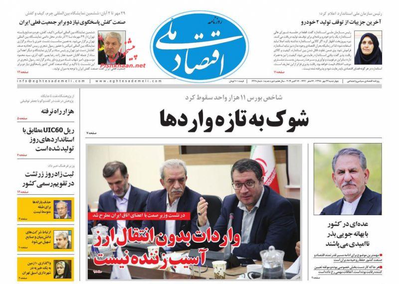 عناوین اخبار روزنامه اقتصاد ملی در روز چهارشنبه ۲۴ مهر