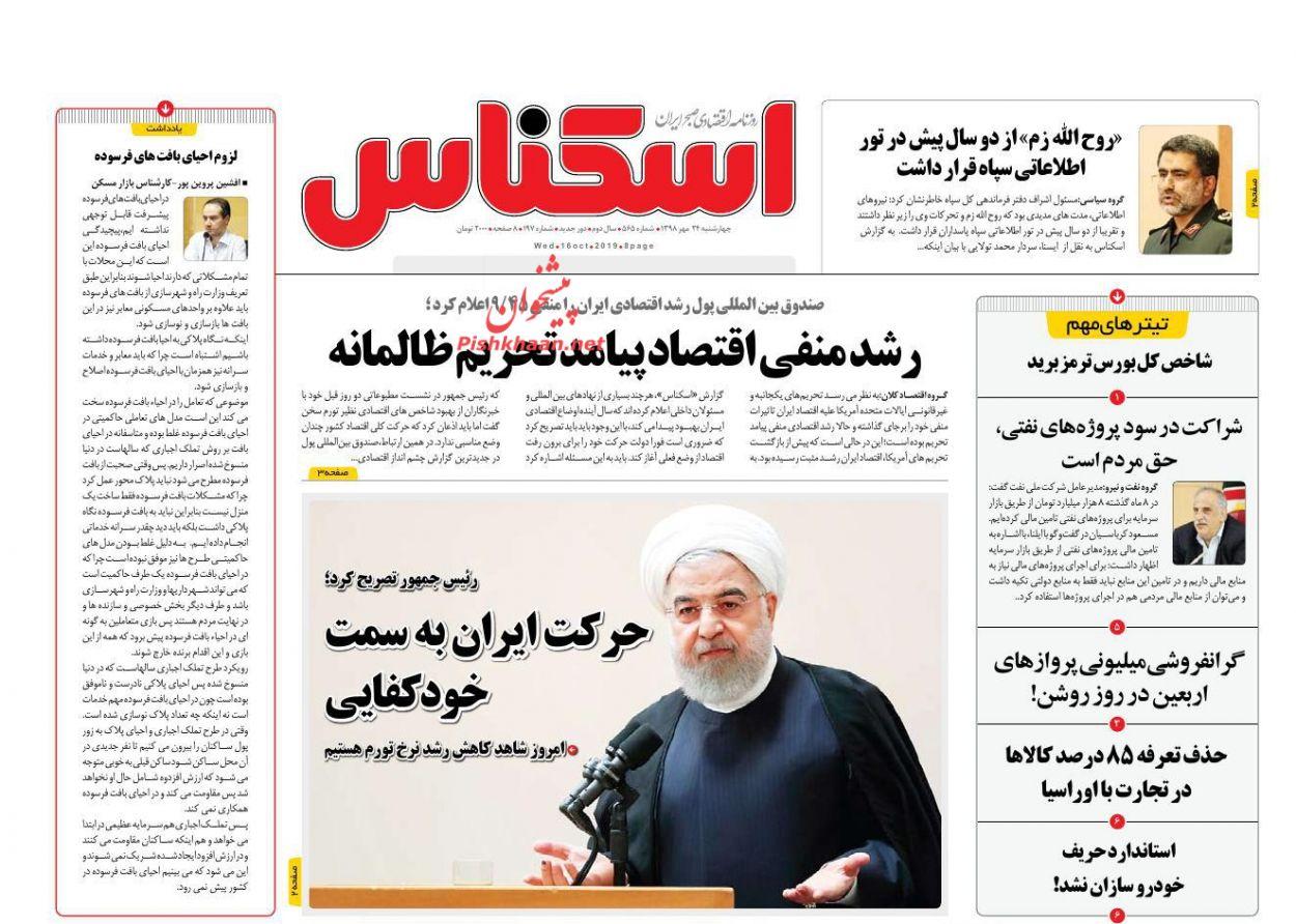 عناوین اخبار روزنامه اسکناس در روز چهارشنبه ۲۴ مهر :