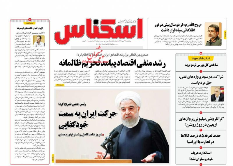 عناوین اخبار روزنامه اسکناس در روز چهارشنبه ۲۴ مهر