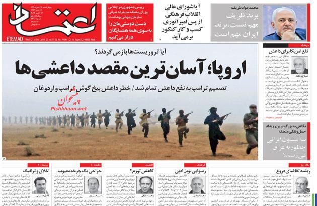 عناوین اخبار روزنامه اعتماد در روز چهارشنبه ۲۴ مهر