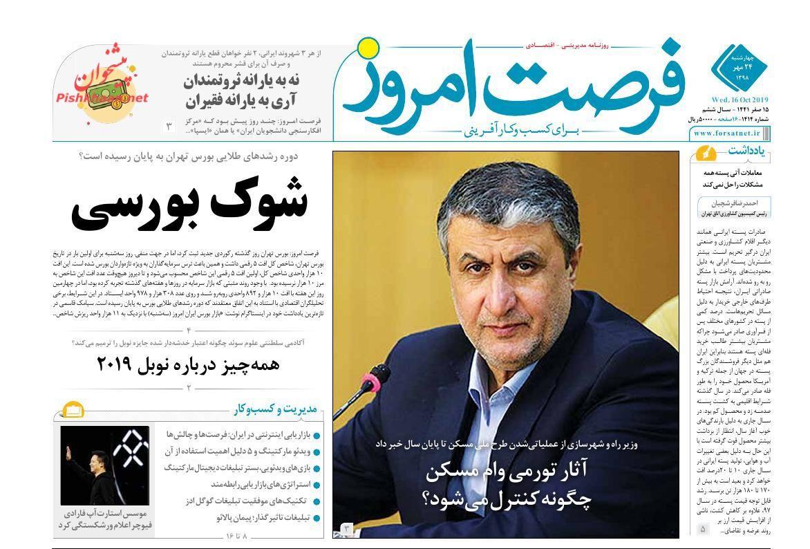 عناوین اخبار روزنامه فرصت امروز در روز چهارشنبه ۲۴ مهر :