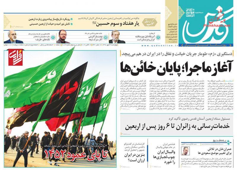 عناوین اخبار روزنامه قدس در روز چهارشنبه ۲۴ مهر