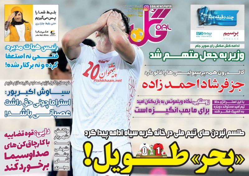 عناوین اخبار روزنامه گل در روز چهارشنبه ۲۴ مهر