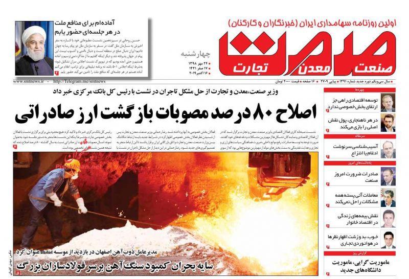 عناوین اخبار روزنامه صمت در روز چهارشنبه ۲۴ مهر