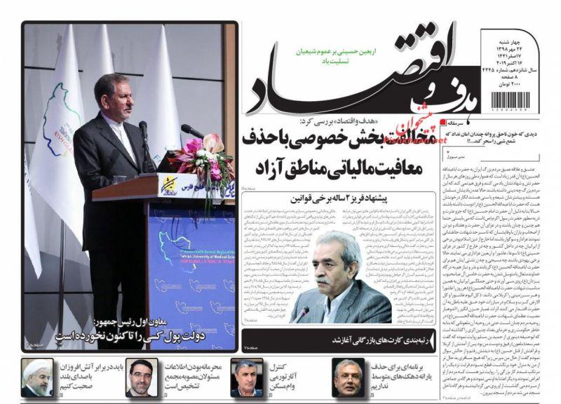 عناوین اخبار روزنامه هدف و اقتصاد در روز چهارشنبه ۲۴ مهر :