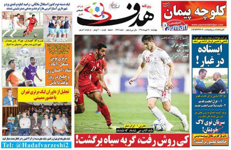 عناوین اخبار روزنامه هدف در روز چهارشنبه ۲۴ مهر