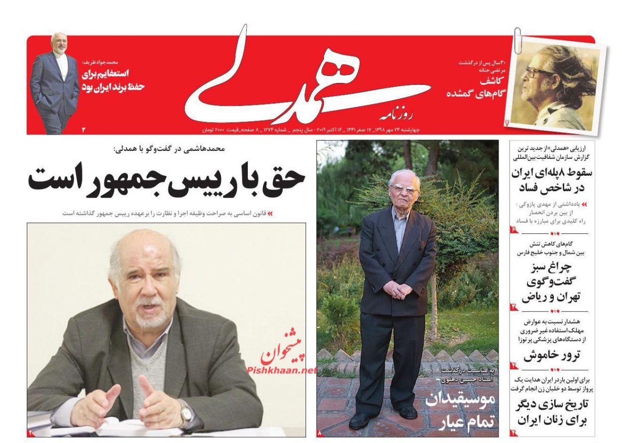 عناوین اخبار روزنامه همدلی در روز چهارشنبه ۲۴ مهر :