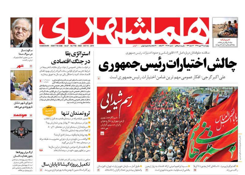عناوین اخبار روزنامه همشهری در روز چهارشنبه ۲۴ مهر