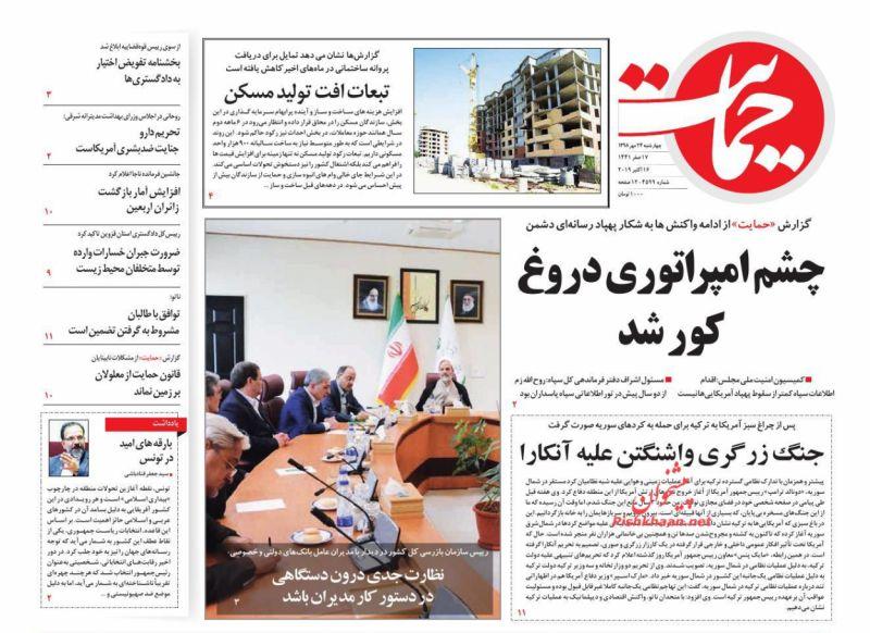 عناوین اخبار روزنامه حمایت در روز چهارشنبه ۲۴ مهر