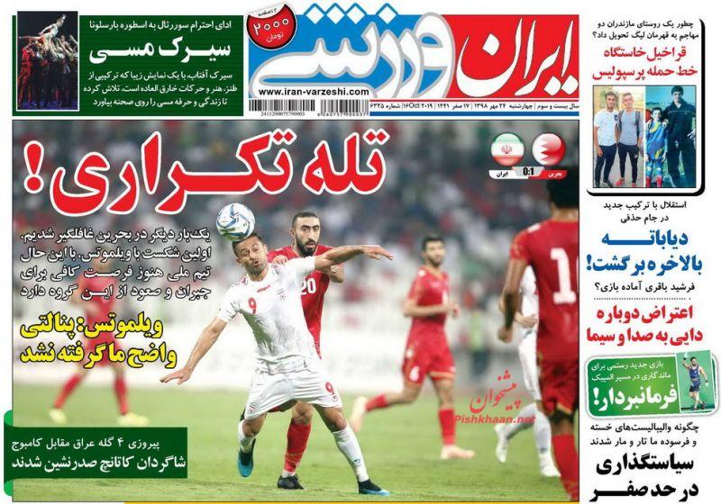 عناوین اخبار روزنامه ایران ورزشی در روز چهارشنبه ۲۴ مهر