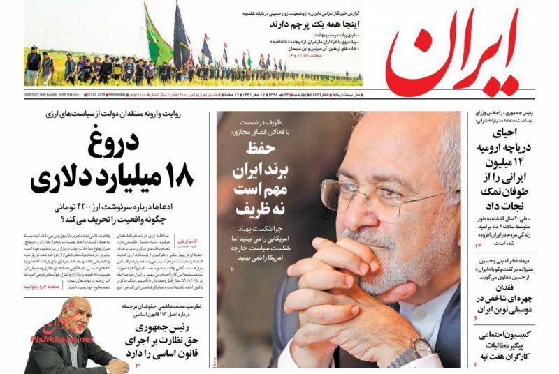 عناوین اخبار روزنامه ایران در روز چهارشنبه ۲۴ مهر