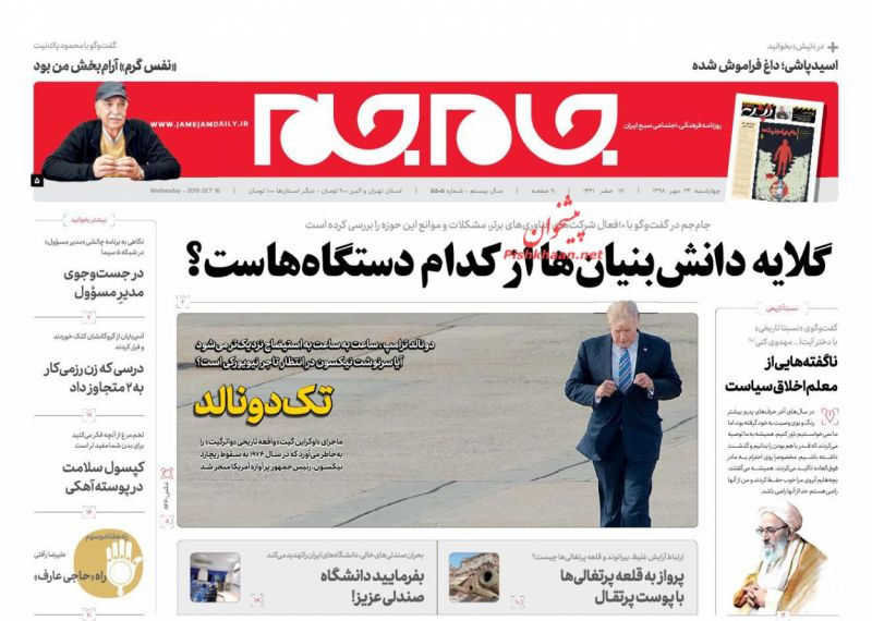 عناوین اخبار روزنامه جام جم در روز چهارشنبه ۲۴ مهر