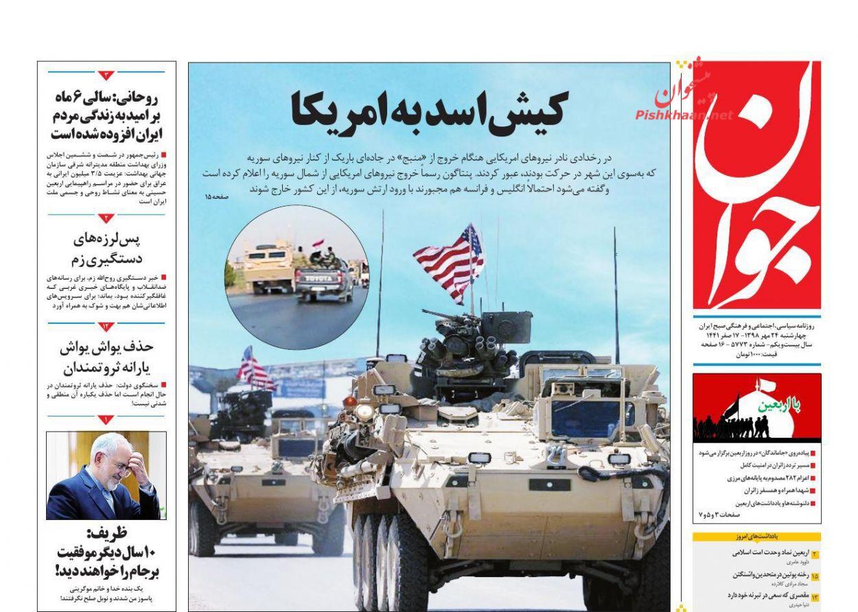 عناوین اخبار روزنامه جوان در روز چهارشنبه ۲۴ مهر :