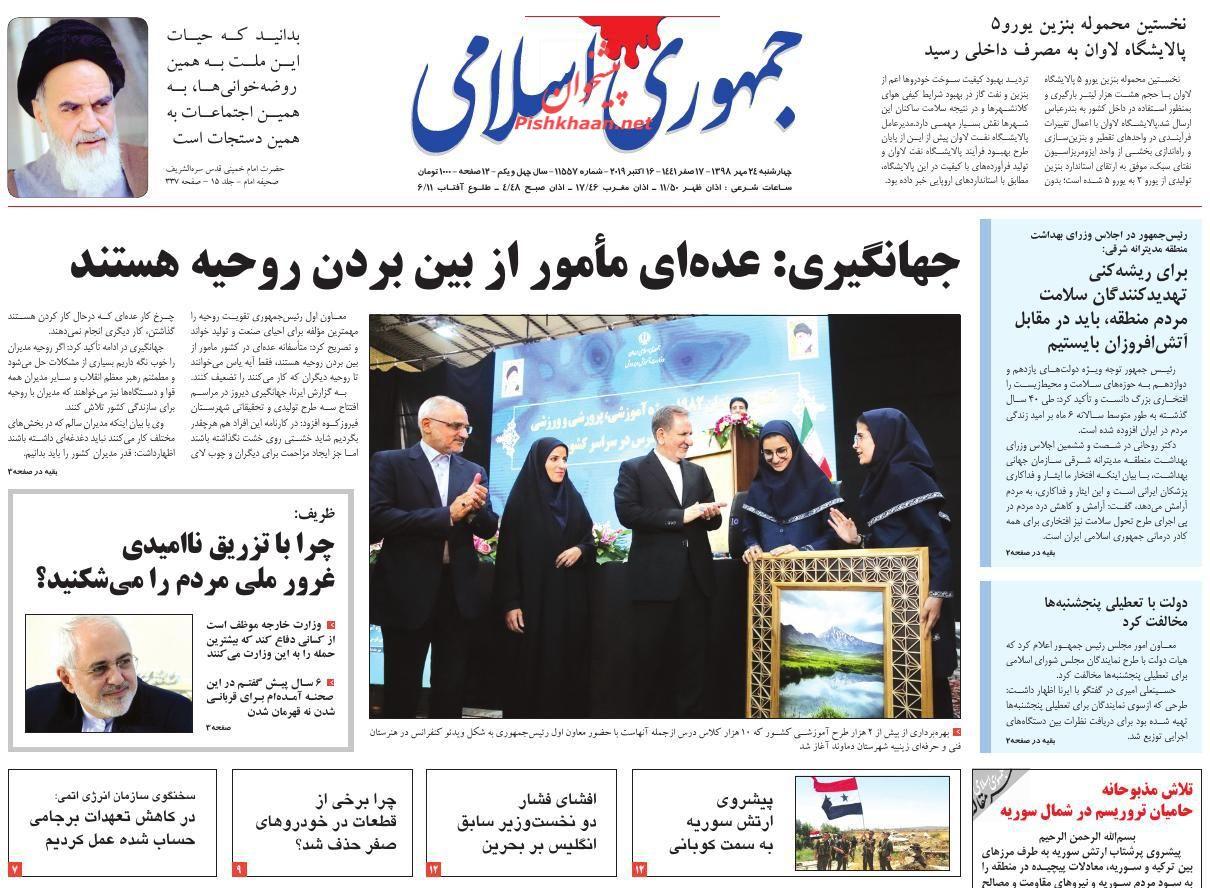 عناوین اخبار روزنامه جمهوری اسلامی در روز چهارشنبه ۲۴ مهر :