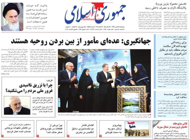 عناوین اخبار روزنامه جمهوری اسلامی در روز چهارشنبه ۲۴ مهر