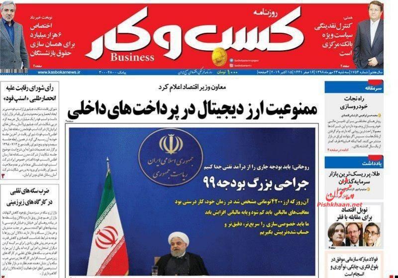 عناوین اخبار روزنامه كسب و كار در روز چهارشنبه ۲۴ مهر