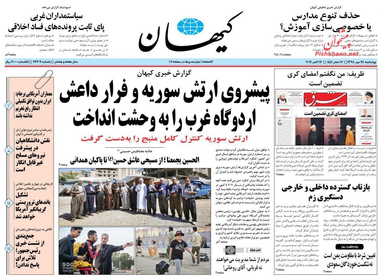 عناوین اخبار روزنامه کیهان در روز چهارشنبه ۲۴ مهر :