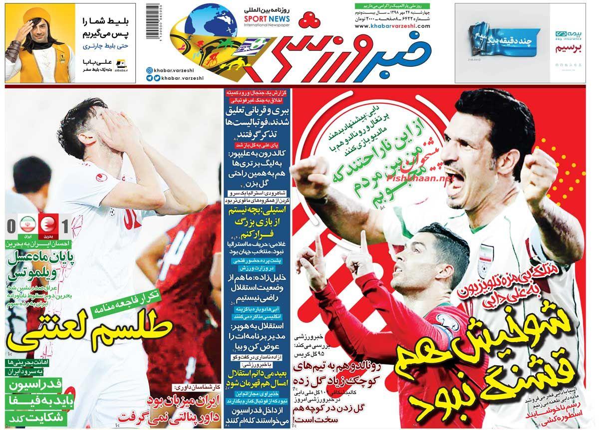 عناوین اخبار روزنامه خبر ورزشی در روز چهارشنبه ۲۴ مهر :