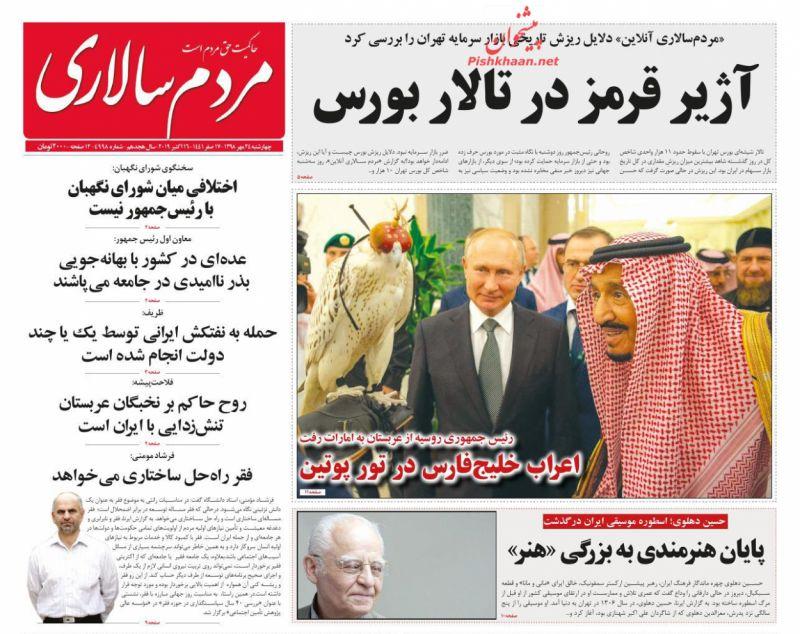 عناوین اخبار روزنامه مردم سالاری در روز چهارشنبه ۲۴ مهر