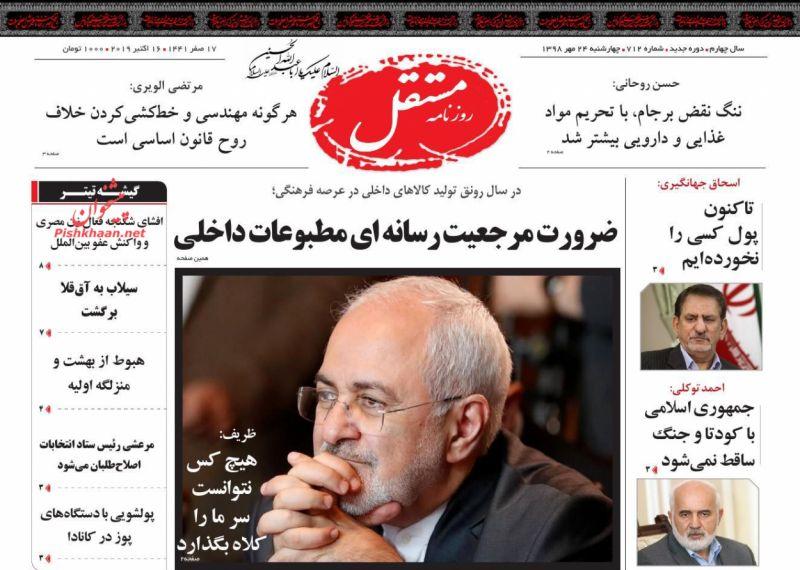 عناوین اخبار روزنامه مستقل در روز چهارشنبه ۲۴ مهر