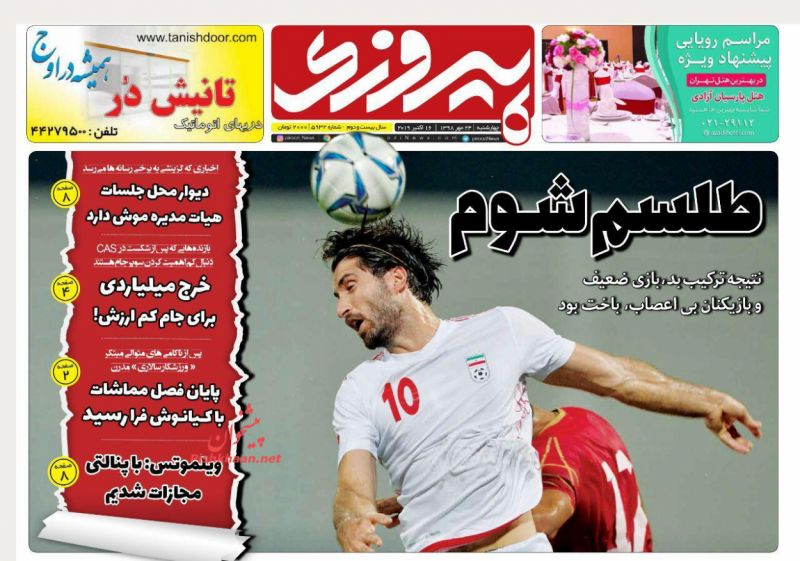 عناوین اخبار روزنامه پیروزی در روز چهارشنبه ۲۴ مهر