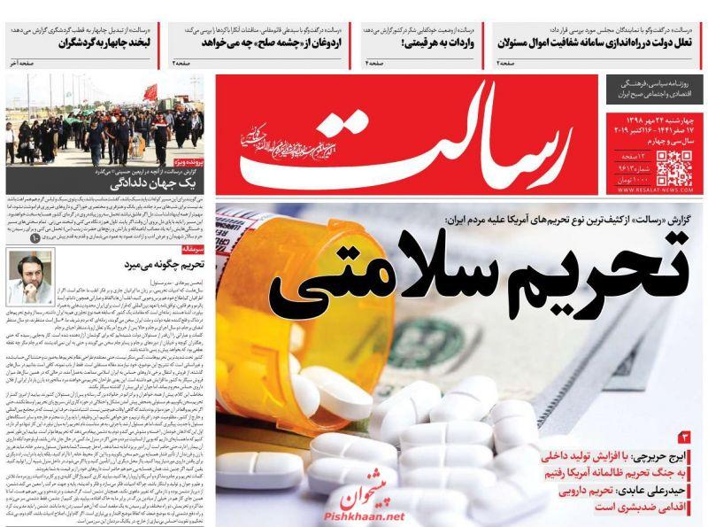 عناوین اخبار روزنامه رسالت در روز چهارشنبه ۲۴ مهر