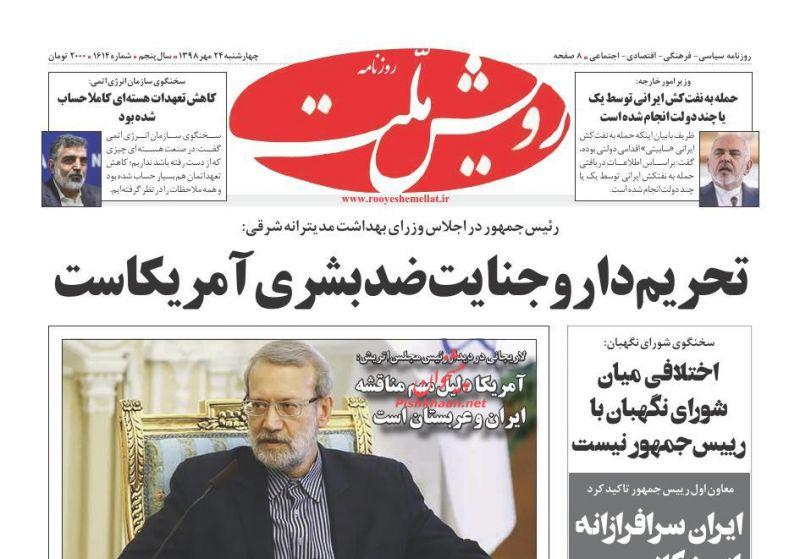 عناوین اخبار روزنامه رویش ملت در روز چهارشنبه ۲۴ مهر
