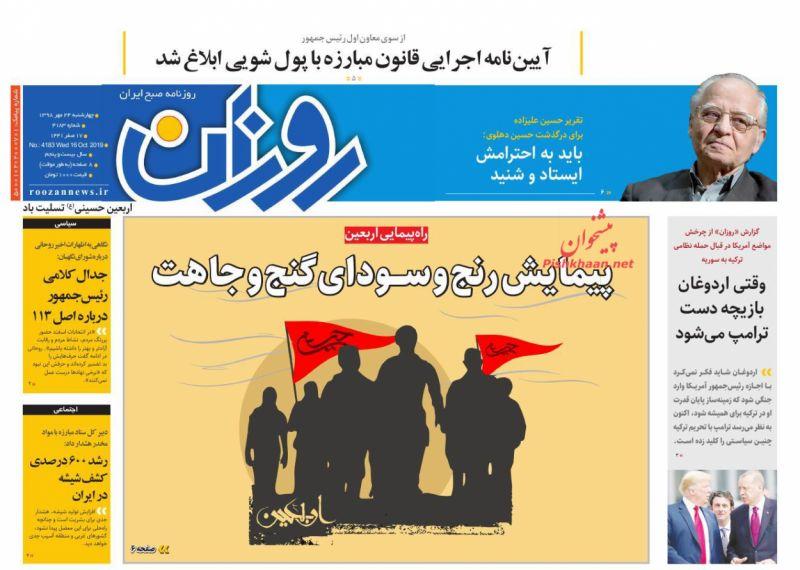 عناوین اخبار روزنامه روزان در روز چهارشنبه ۲۴ مهر