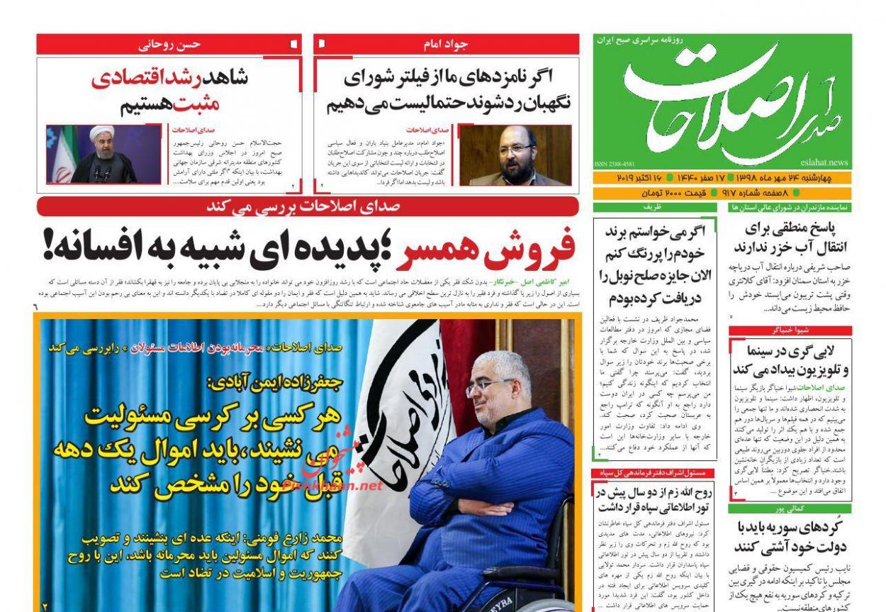 عناوین اخبار روزنامه صدای اصلاحات در روز چهارشنبه ۲۴ مهر :