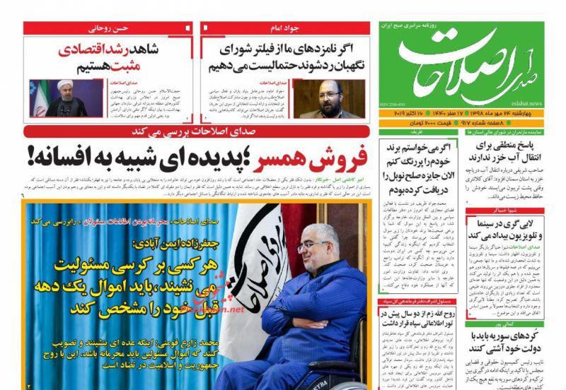 عناوین اخبار روزنامه صدای اصلاحات در روز چهارشنبه ۲۴ مهر