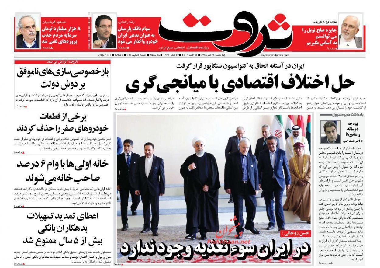 عناوین اخبار روزنامه ثروت در روز چهارشنبه ۲۴ مهر :