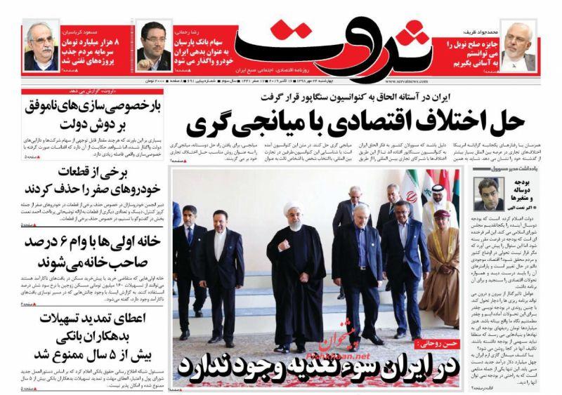 عناوین اخبار روزنامه ثروت در روز چهارشنبه ۲۴ مهر