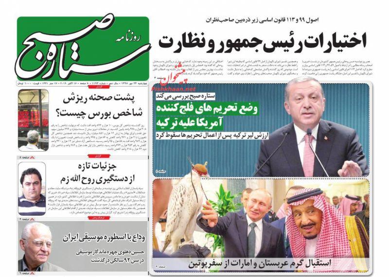 عناوین اخبار روزنامه ستاره صبح در روز چهارشنبه ۲۴ مهر