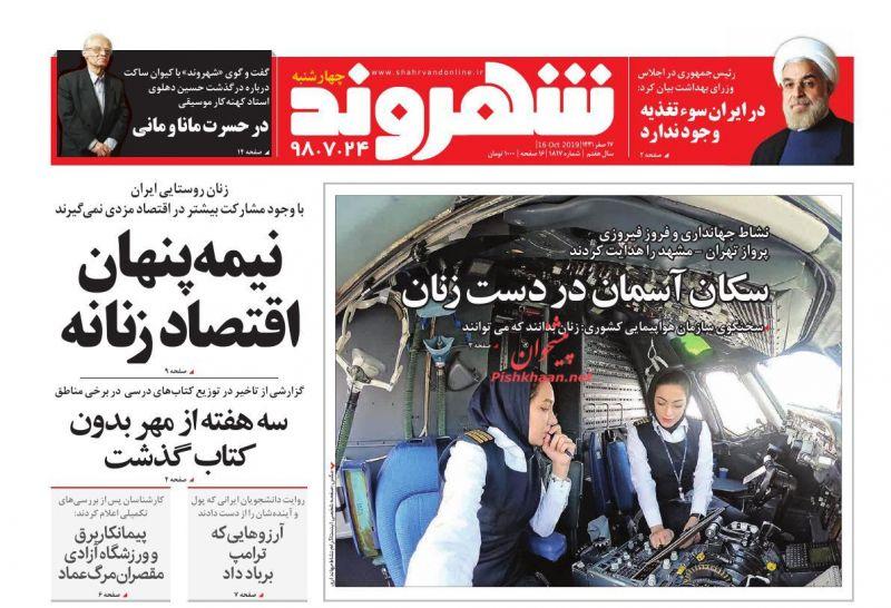 عناوین اخبار روزنامه شهروند در روز چهارشنبه ۲۴ مهر
